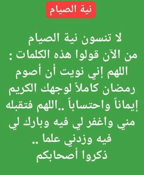دعاء صيام رمضان Ramadan Islamic Quotes Islam Quran