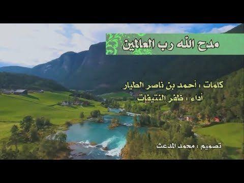 قصيدة في مدح الله رب العالمين كلمات أحمد بن ناصر الطيار أداء ظفر النتيفات الإصدار الأول Youtube World Enjoyment Youtube