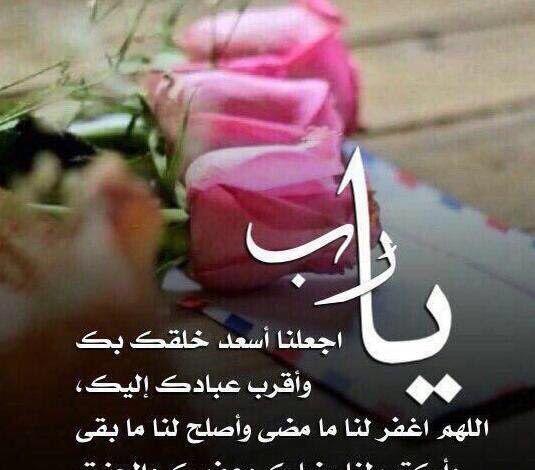 اجمل دعاء مكتوب Beautiful Prayers Raindrops And Roses Mother And Father