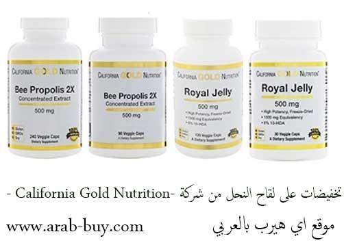 تخفيضات على لقاح النحل من شركة California Gold Nutrition Bee Propolis Propolis Royal Jelly