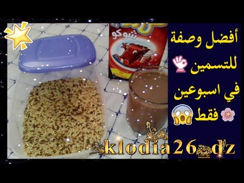 افضل وصفة طبيعية مجربة للتسمين وزيادة الوزن Youtube Kitchen Popcorn Maker Kitchen Appliances