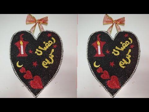 رمضان كريم زينة رمضان على شكل قلب من ورق الفوم افكار جديدة لزينه رمض Crafts Hacks Diy Crafts Hacks Crafts