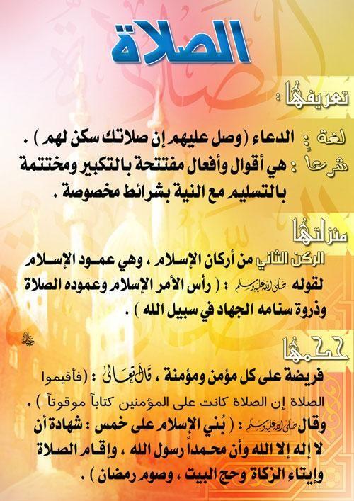 احكام الصلاة Islam Islam Quran Quran