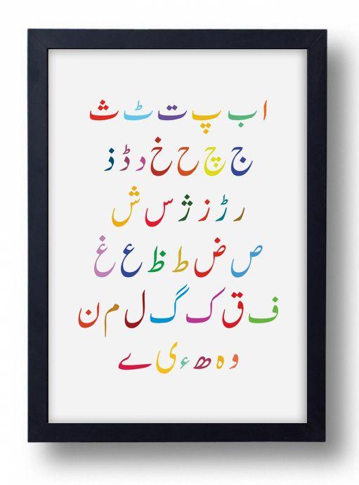 Urdu Alphabet Poster Alphabet Posters Poster And Alphabet