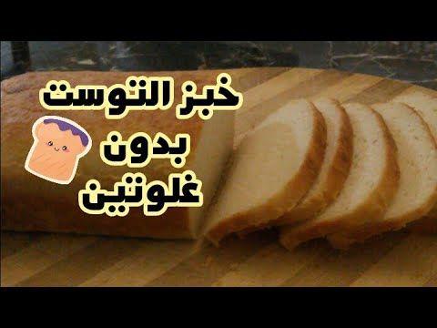 خبز التوست لا فرق بينه و بين العادي رائع بدون غلوتين