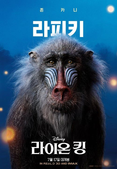 Youwatch The Lion King 2019 Regarder Streaming Complet Vf En Francais Lion King Lion King Poster Lion King Movie