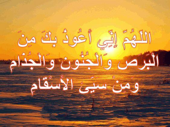 الل ه م إ ن ي أ ع وذ ب ك م ن ال ب ر ص و ال ج ن ون و ال ج ذ ام و م ن س ي ئ الأ س ق ام Islam Hadith Islam Hadith