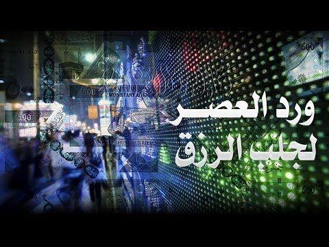 ورد العصر لجلب الرزق بحيث يشغل في المنزل أو المحل بعد صلاة العصر ولمدة 14 يوم Youtube Quran Poster Islam