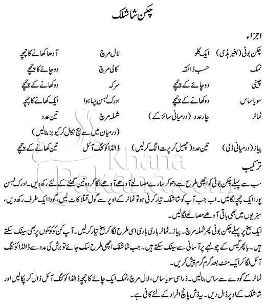 Chicken yogurt recipe in urdu