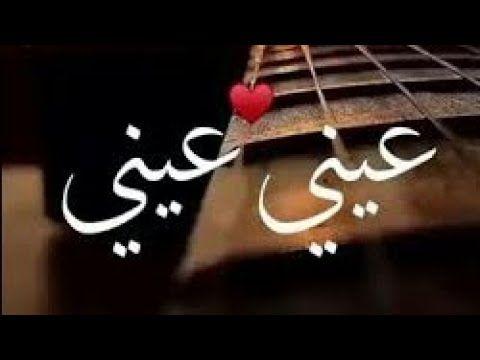 عيني عيني عافيتي وانفاسي بصوت بجنن حالات واتس اب Youtube Arabic Calligraphy Calligraphy Jojo