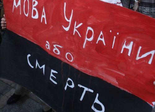 Дискриминация русского языка на Украине: правовой аспект