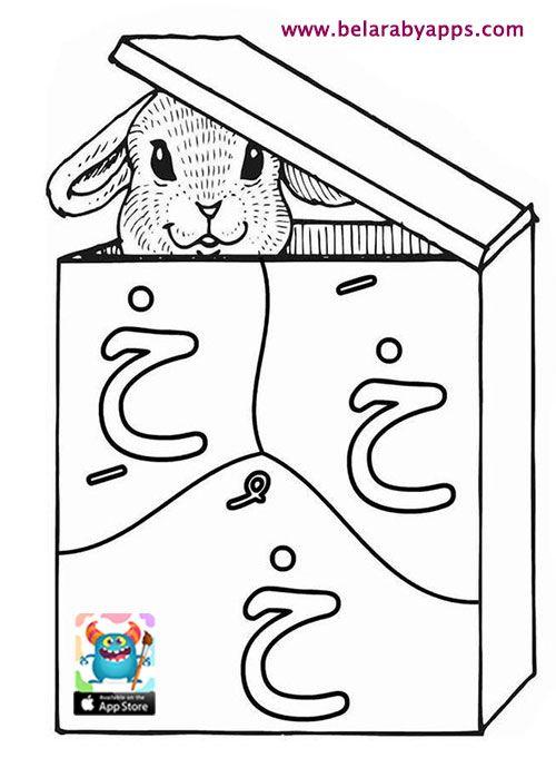بطاقات الحروف العربية بالحركات للتلوين جاهزة للطباعة أوراق عمل الحروف بالعربي نتعلم Boyama Sayfalari Arap Alfabesi Alfabe Calisma Sayfalari