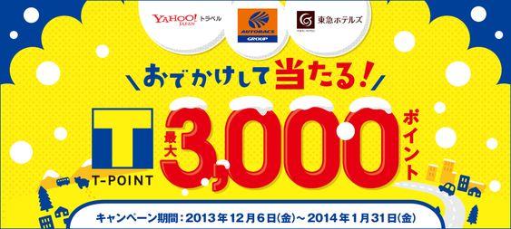 Yahoo! トラベル/オートバックス/東急ホテルズ 3社合同キャンペーン注意文言