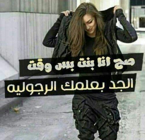 Pin By Shahd Mahmod On ل م ي خ ل ق أ ل ق ب ح ل ح و أ ء Sarcastic Quotes Funny Arabic Quotes Funny Arabic Quotes