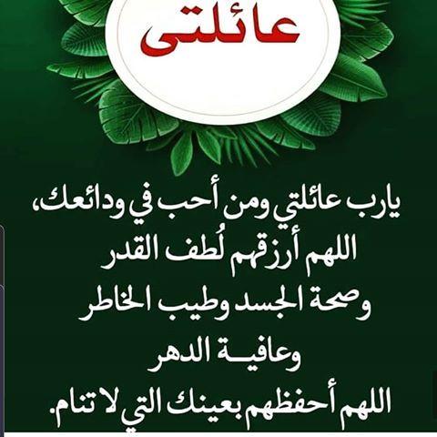 I M L Fa6maah I Fa6maah Instagram Photos And Videos Beautiful Arabic Words Islamic Phrases Islamic Quotes