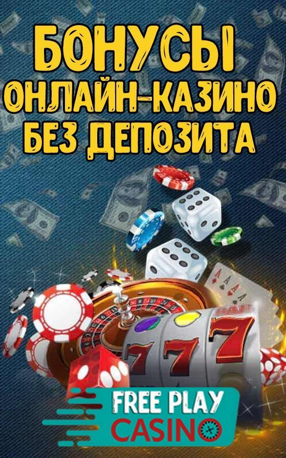 Казино онлайн реальные деньги без вложений ограбление казино фильм 2012 трейлер