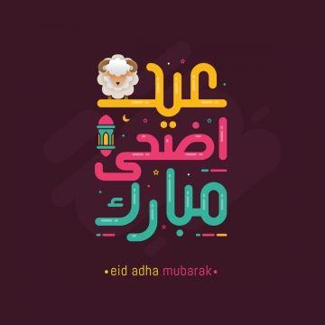 Eid Al Adha Mubarak Calligraphy Greeting Card Eid Adha Mubarak Png And Vector With Transparent Background For Free Download Eid Adha Mubarak Eid Al Fitr Greeting Eid Al Adha Greetings