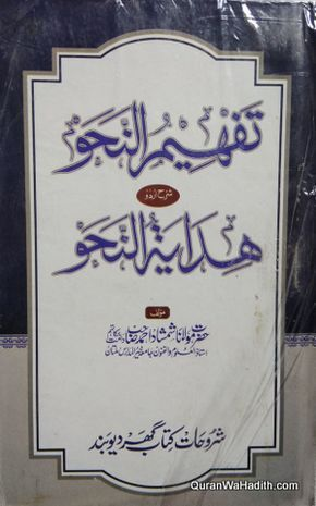 Tafheem Un Nahw Sharh Hidayat Un Nahw Urdu تفہیم النحو شرح ہدایہ النحو اردو Free Ebooks Download Books Free Pdf Books Free Books Online