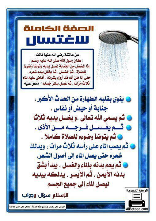 اﻻغتسال Learn Islam Islam Facts Quran Book