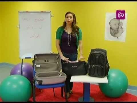 رولا قطامي تتحدث عن تجهيز شنطة الولادة Roya L Youtube Luggage Suitcase Fashion