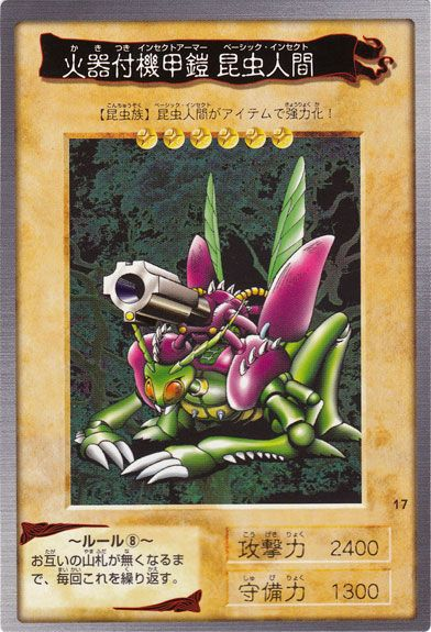 YuGiOh! BANDAI Series Insect Armor with Laser Cannon(Normal Type)