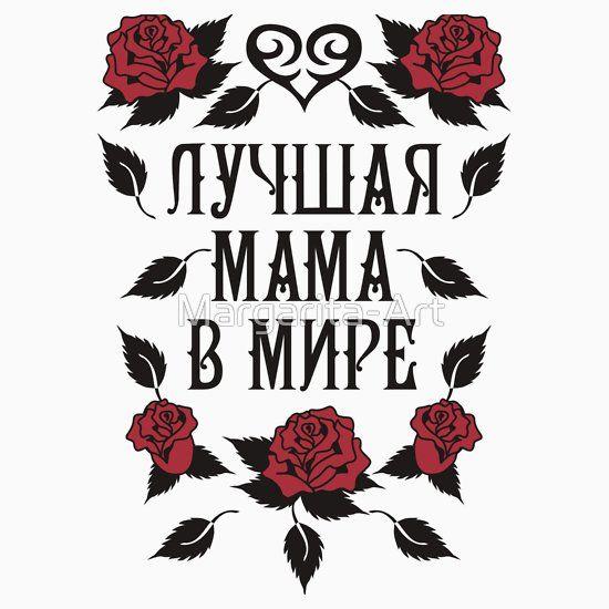 Weltbeste Beste Mama Der Welt Russland Russia Rossia Russisch Tailliertes Rundhals Shirt Von Margarita Art Beste Mama Lustige T Shirts Margarita