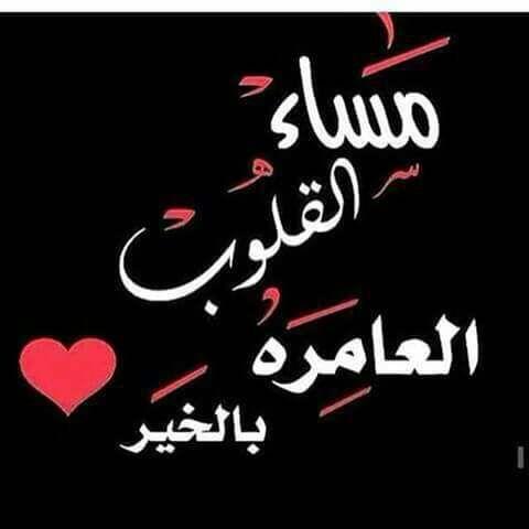 صور صباح الخير واجمل عبارات صباحية للأحبه والأصدقاء موقع مصري Good Night Quotes Evening Greetings Evening Quotes