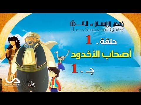 قصص الإنسان في القرآن الحلقة 1 أصحاب الأخدود ج 1 Human Stories From Qur An Youtube Islamic Teachings Comic Book Cover Quran