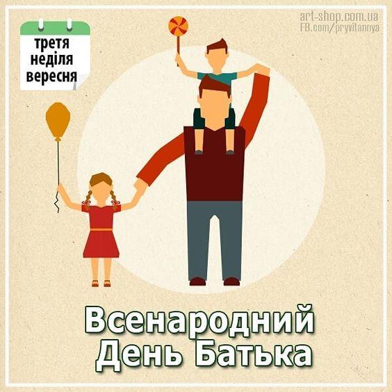 Вітаємо з Всенародним Днем Батька (День тата, День батька в Україні) #батько #деньбатька #листівки #картинки #привітання #святовересень