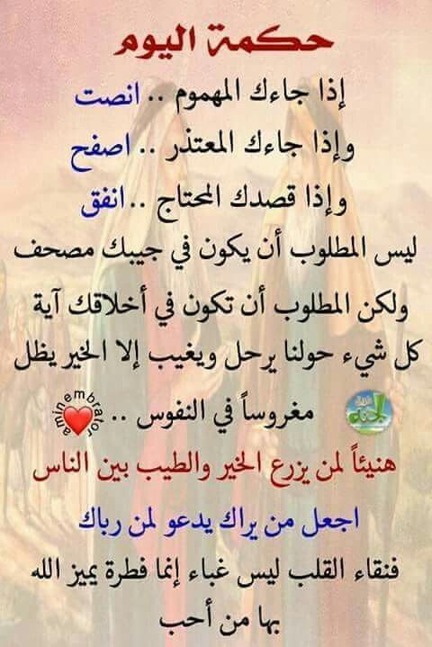 Pin By Ghada Elsayed On كلمات لها معني Islamic Quotes Quotes Islam Quran