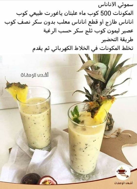 Pin By Rula Shahin On عصائر Healthy Drinks Food Fruit Smoothies