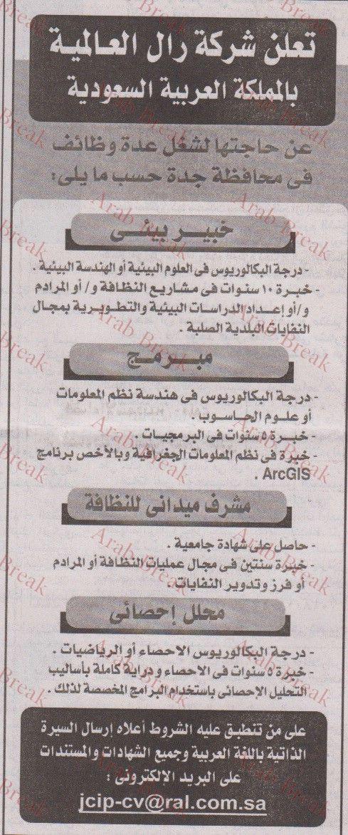 اعلان وظائف اهرام الجمعة 2 11 2018 Job Free