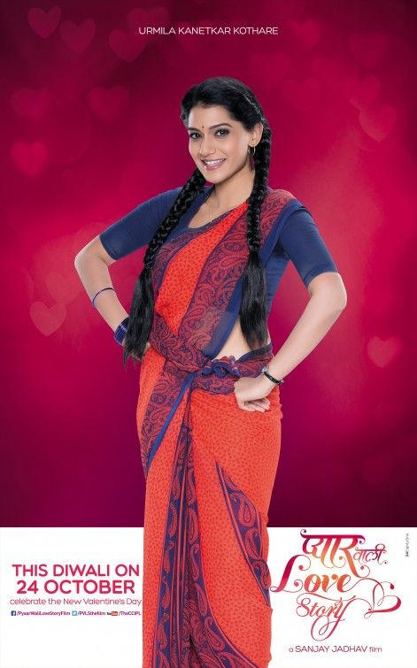 Pyaar Vali Love Story Movie Poster
