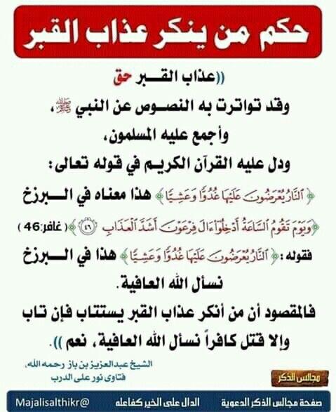 Pin By يحيى تركو On 1 4حياة وموت وقبر بعث ونشور