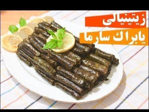 محشي ورق العنب بزيت الزيتون الطريقة التركية المشهورة زيتينيالي يابراك سارما Youtube Turkish Recipes Cooking Food