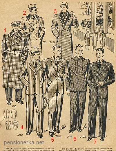 Журнал мод 1941 года