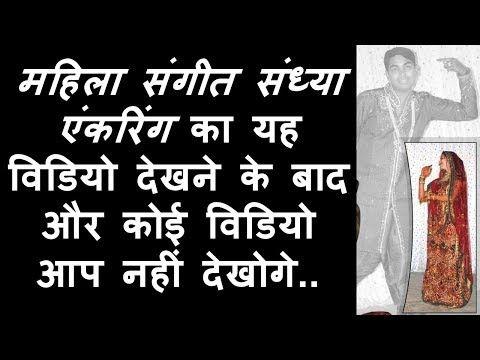 À¤®à¤¹ À¤² À¤¸ À¤— À¤¤ À¤¸ À¤§ À¤¯ À¤¹ À¤¨ À¤¦ À¤ À¤•à¤° À¤— À¤¸ À¤• À¤° À¤ª À¤Ÿ Mahila Ladies Sangit Sandhya Anchoring Script In Hindi Sangee In 2020 Wedding Quotes Funny Anchor Quotes Funny Quotes
