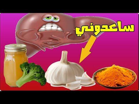 الأطعمة التي تحارب أمراض الكبد الدهنية علاجات طبيعية للكبد ولحمايتك من مرض الكبد الدهني Youtube Movie Posters