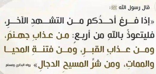 Pin By م ح م د ص ـآل ح On أحاديث و أثر In 2020 Math Math Equations