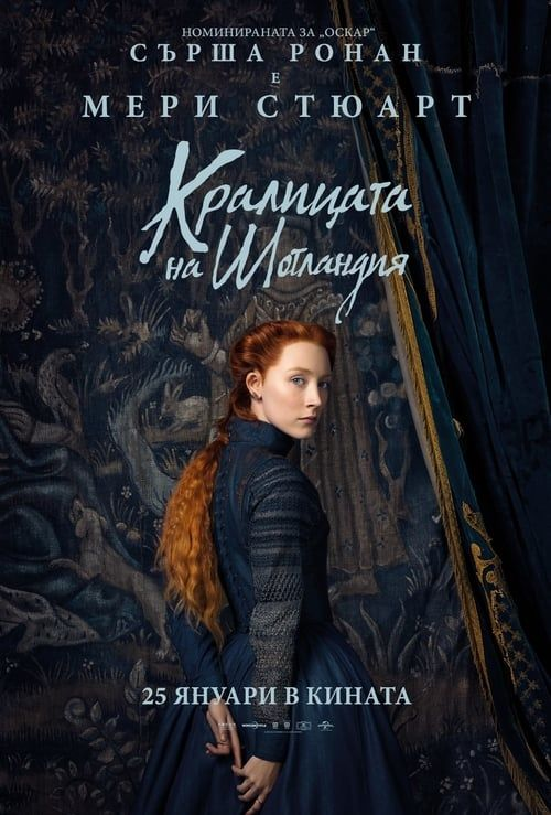 watch mary queen of scots 2018 free online