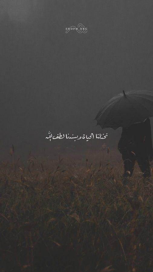 خلفيات رمزيات بنات فيسبوك حكم أقوال اقتباسات تخذلنا الحياة ويسندنا لطف الله Cover Photo Quotes Quotes For Book Lovers Beautiful Arabic Words