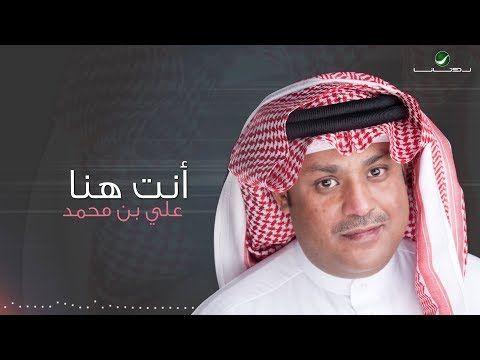 Ali Ben Mohammed Enta Hena Lyrics علي بن محمد أنت هنا بالكلمات Youtube
