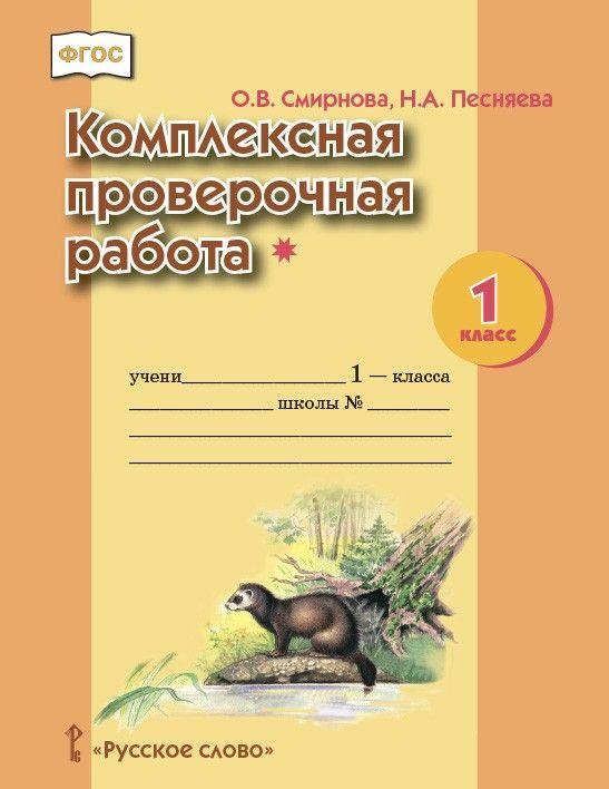 Контрольный диктант по русскому языку класс togede