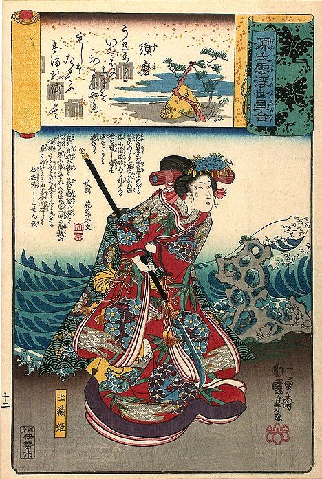Japanese Heroes for the Twelve Signs