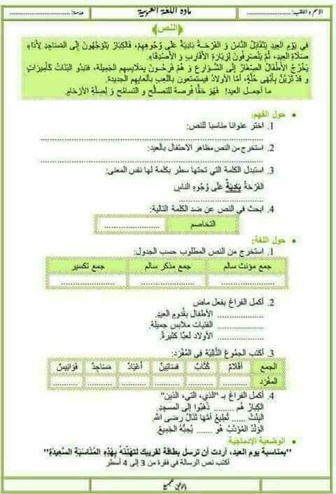 Pin By Fatima Boutouala On ثالثة ابتدائي Alae Periodic Table Diagram