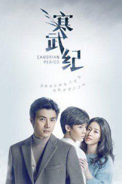 Phim Hàn Võ Ký