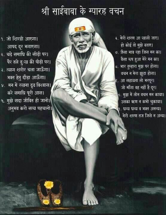 Om Sai Ram!! Mere Sai Mera Vishwas! 2020Wallpapers