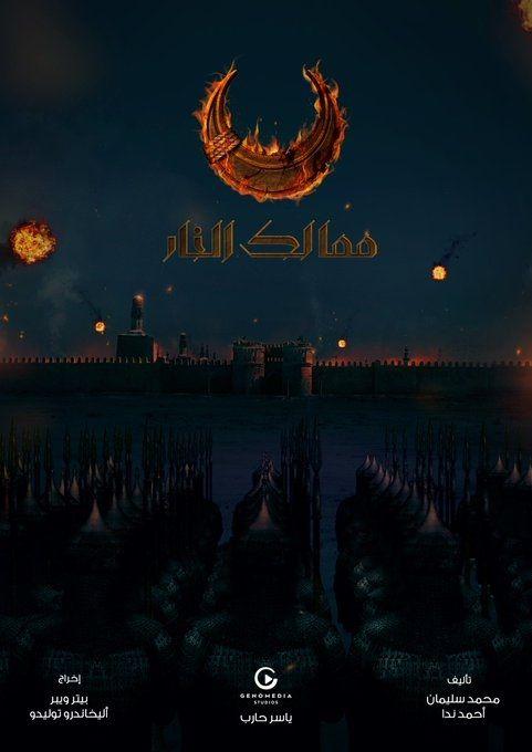 الحلقة الخامسة مسلسل ممالك النار Movie Posters Movies Poster