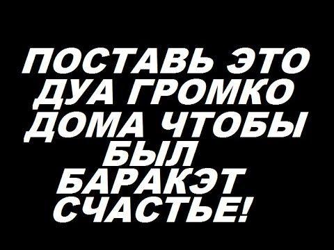 Postav Eto Dua Doma Na Gromkost Chtoby Byl Baraket I Schaste Youtube Youtube Calm Keep Calm Artwork