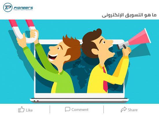 ما هو التسويق الإلكتروني وما هى مزايا وعيوب التسويق الإلكتروني Marketing Public Company Information Technology